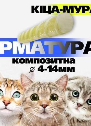 Арматура композитна PolyEX (Легше, Дешевше, Доставка Безкоштовна)
