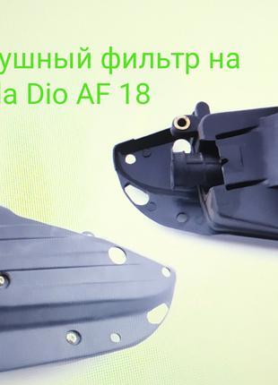 Воздушный фильтр на Honda DIO AF 18