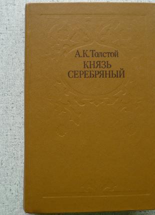 А.К. Толстой - Князь Серебряный