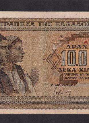 10 000 драхм 1942г. Греция. АЕ 250208.