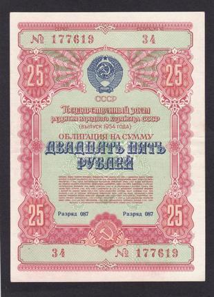 25 рублей 1954г. СССР Облигация.