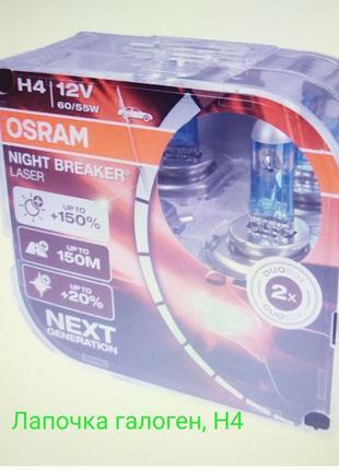 Лампочки галоген Н4 OSRAM Night Breaker Lazer