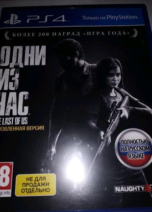 Диск на приставку PS4 Одни из нас