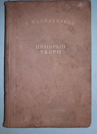 Васильченко С. Незібрані твори.