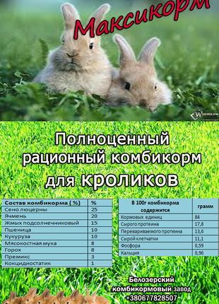 Гранулированый корм для кроликов
