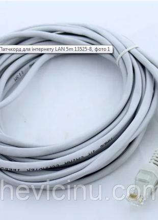 Кабель (для інтернету) LAN \ 5m