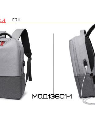 Сумка рюкзак серый-светло серый городского стиля