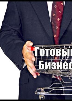 Готовый бизнес за 200 грн!/Интернет магазин под ключ/готовые ленд