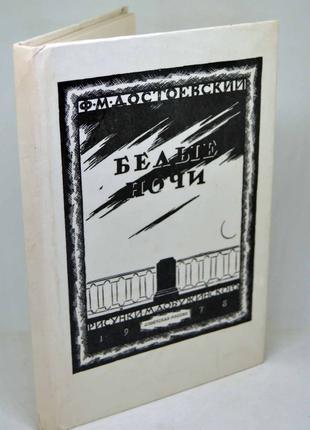 """Книга: Ф.М.Достоевский """"Белые ночи"""", сентиментальный роман"""