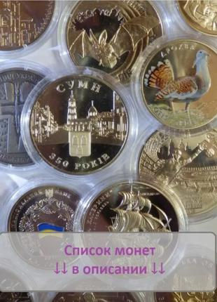 2 гривны, 5 гривен нейзильбер, памятные монеты Украины