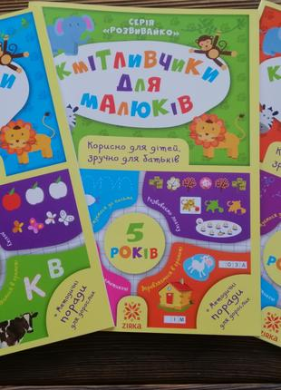 Кмітливчики для малюків, 4 років, 5 років та 6 років.