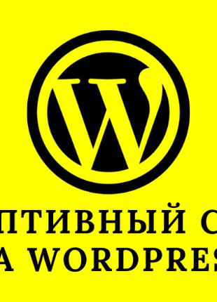 Создам адаптивный сайт на WordPress+бонус
