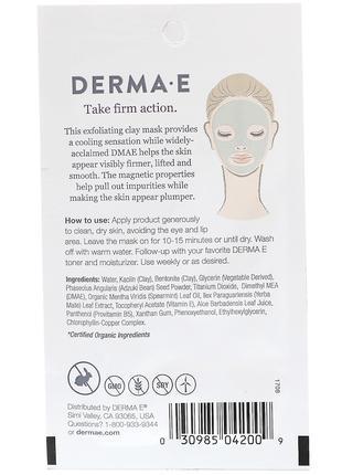 Маска на основе глины с ДМАЭ для упругости кожи Derma E США