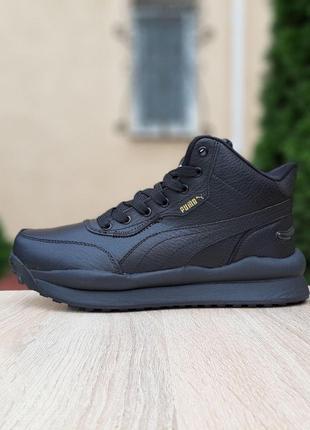 Зимние Мужские Кроссовки Ботинки Puma Rider 020 (41-46)