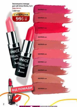 Губная помада unice vivine sensual lips lipstick