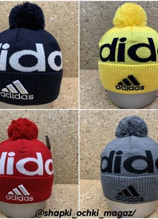 Шапка с бубоном Adidas/Адидас мужская/женская в разных цветах