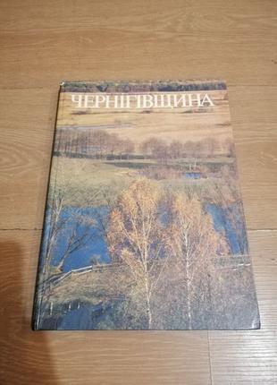 Фотоальбом Чернігівцина