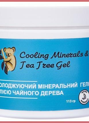 Обезболивающий минеральный гель с маслом чайного дерева США