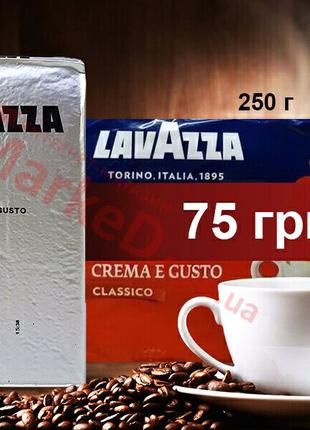 Кофе Lavazza молотый 250г Лавацца