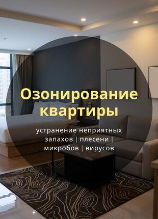 Озонирование квартиры, Озонация помещений, Устранение Запахов