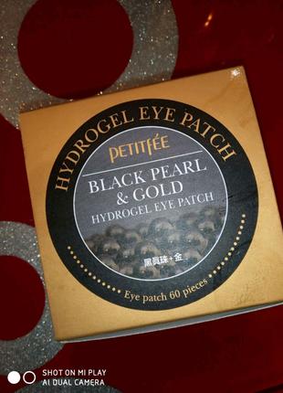 Гідрогелеві патчі для очей з золотом і чорними перлами