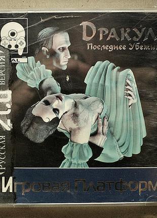 Dracula II: The Last Sanctuary (2CD) (Укр Лицензия)   PS1