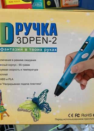 3Д ручка, 3D pen-2 с дисплеем и пластиком в комплекте, ручка 3D
