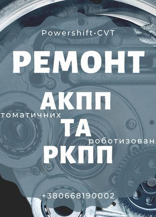 Ремонт автоматичних коробок Львів