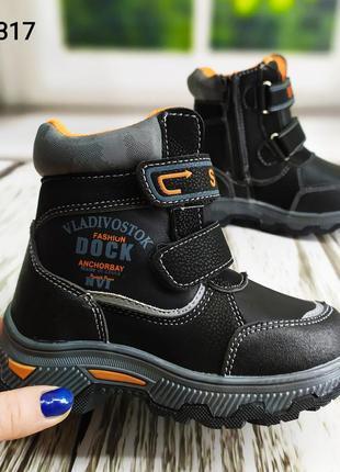 Детские термо ботинки сноубутсы для мальчика