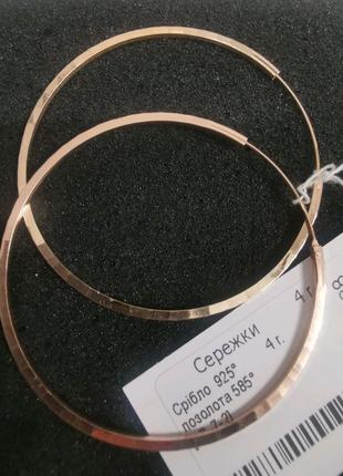 Серьги Конго серебро 925 пробы в золоте 585 5.5 диаметр