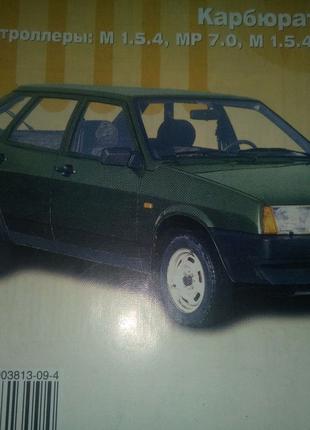 Стекло ВАЗ 2108, 09 заднее (задней двери)