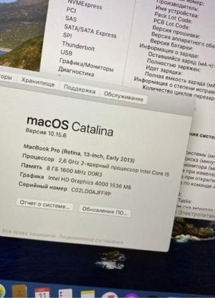 Macbook pro 13 retina 2013 8gb / 256gb