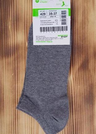 Носки женские, укороченные, размер 23 / 35-37р.