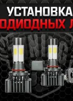 Установка LED / светодиодных ламп в авто