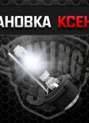 Установка ксенона / биксенона в Киеве