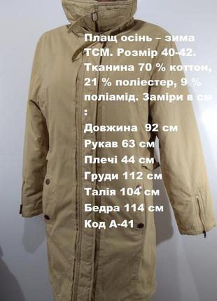 Плащ осень - зима tcm размер 40-42