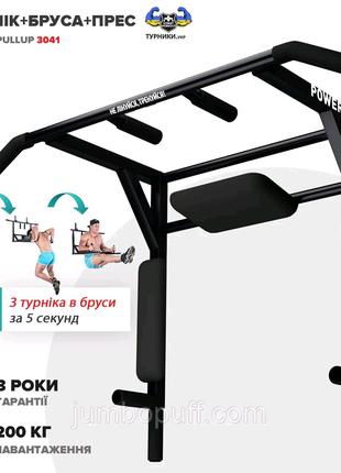 Турник + Брусья + Пресс 3 в 1 - PowerPullUp 3041 (3 хвата)