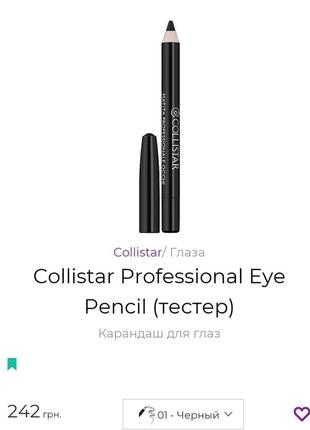🌸collistar professional eye pencil проф контурный карандашь дл...