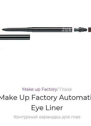 🌸make up factory automatic eye liner автоматический контурный ..