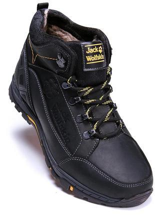 Мужские зимние кожаные ботинки меху Jack Wolfskin(40-45р)