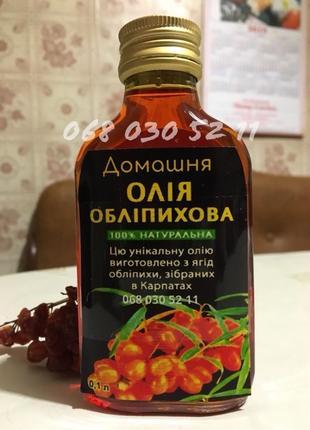 Обліпихова олія домашня .Облипиховое масло 100%