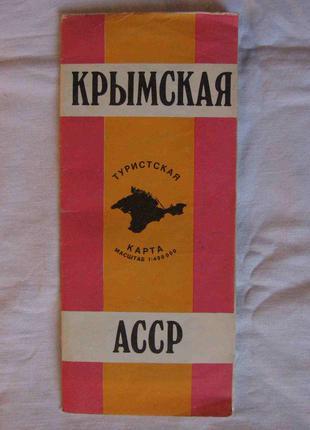 """Карта туристская """"Крымская АССР"""""""