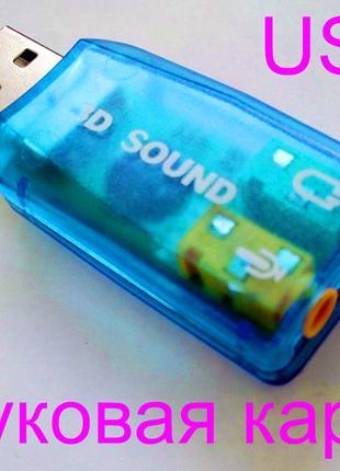 Стерео USB звуковая карта внешняя USB аудио карта