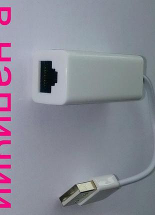 внешняя USB Сетевая карта RJ45 Windows 7 8 10 XP Vista