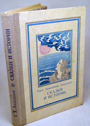 "Книга: ""Ганс Христиан Андерсен. Сказки и истории"""