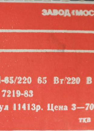 Новый паяльник ЭПСН-65/220. 65 ватт.
