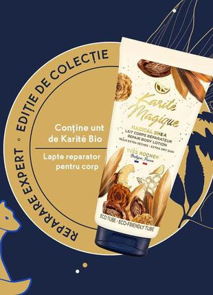 Восстанавливающее молочко для тела с маслом карите - для сухой...