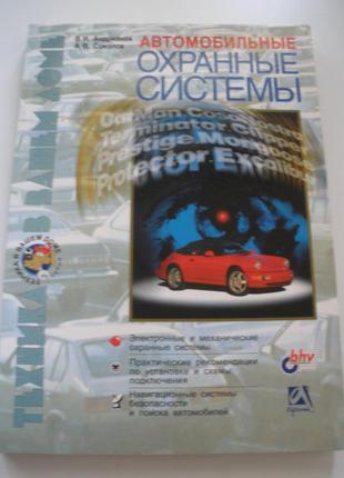 Автомобильные охранные системы справочник