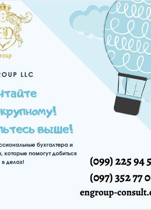Регистрация ООО и ФЛП, ведение бухгалтерии