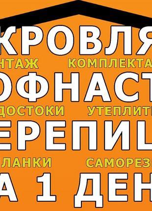 Металлочерепица за 1 ДенЪ Профнастил Запорожье Склад Наличие